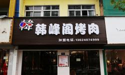 韩峰阁烤肉(乾坤店)
