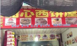 甜心西饼屋