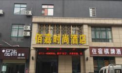 佰嘉时尚酒店