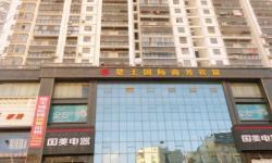 楚王国际商务宾馆