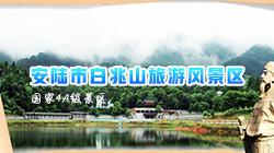 安陆市白兆山旅游风景区