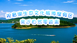观音湖生态文化旅游度假区