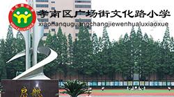 孝南区广场街文化路小学
