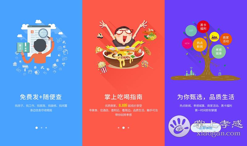掌上孝感app上线:汇集最全孝感信息,资讯、房产、商家一网打尽!