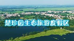 楚珍园生态旅游度假区
