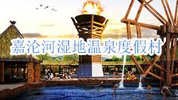 嘉沦河湿地温泉度假村