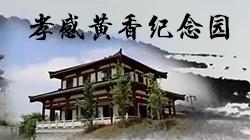 黄香纪念园