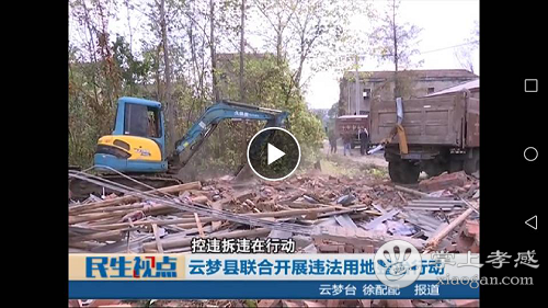 云梦县联合拆违行动被孝感市电视台报道