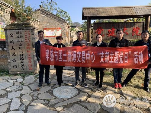 孝感国土资源局的交易中心支部组织全体党员赴大悟接受红色教育