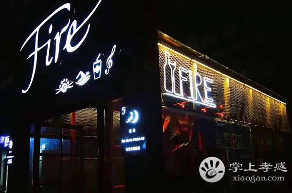 fire酒吧