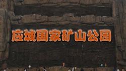 应城国家矿山公园
