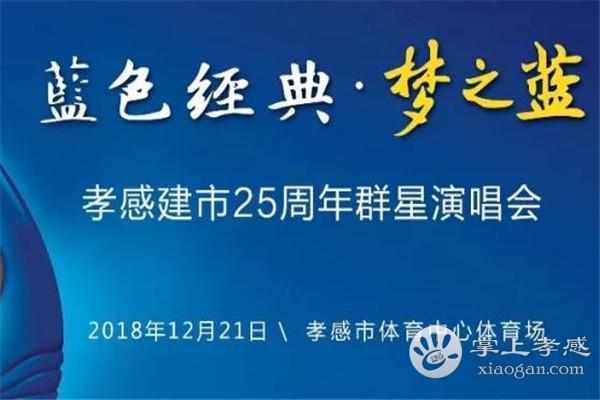 孝感建市25周年庆精彩看点:蓝色经典梦之蓝将在孝感开启群星演唱会