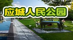 应城人民公园