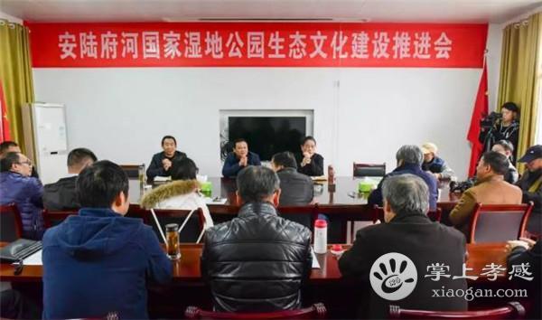 安陆召开府河国家湿地公园生态文化建设推进会