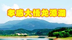 大悟龙潭湖