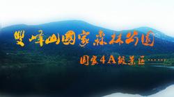 双峰山国家森林公园