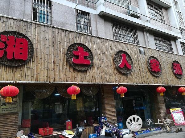 湘土人家酒店