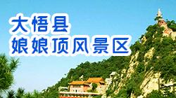 大悟县娘娘顶风景区