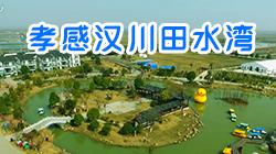 汉川田水湾