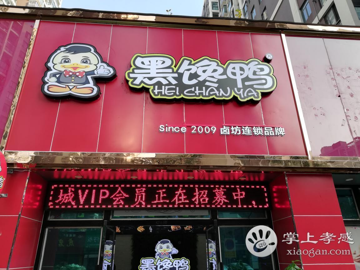 黑馋鸭(福星城店)