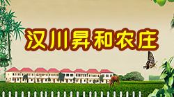 汉川昇和农庄