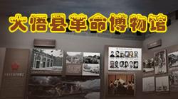 大悟县革命博物馆