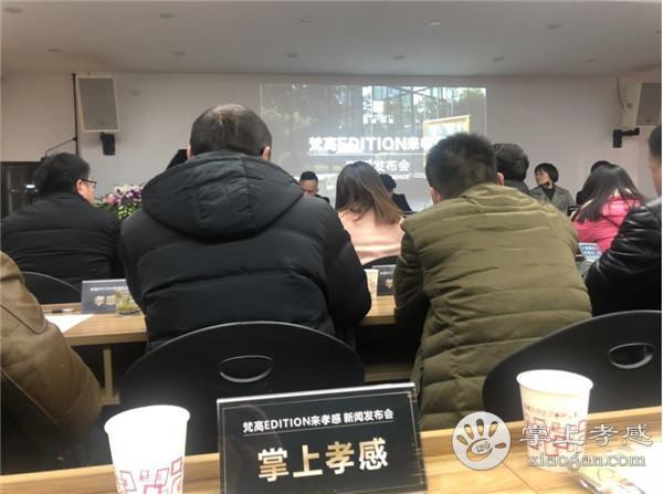 """孝感壹为艺术馆召开""""梵高EDITION来孝感""""新闻发布会[图2]"""
