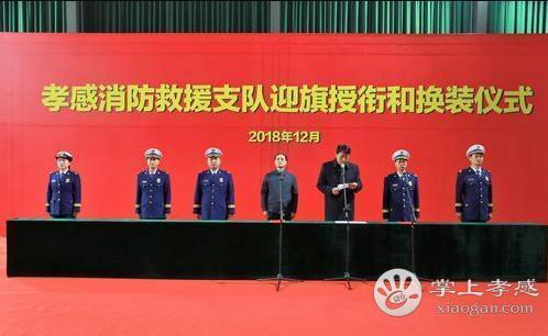 孝感市消防救援支队举行迎旗、授衔和换装仪式[图1]