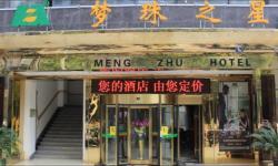 梦珠之星大酒店