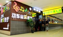动车音乐餐厅(孝昌店)