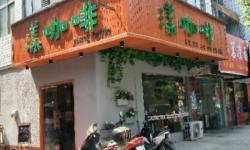漾咖啡(孝昌兴隆东街)