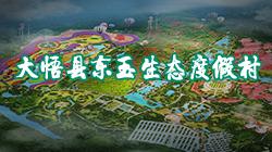 大悟县东玉生态度假村