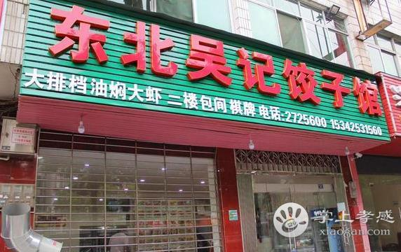 东北吴记饺子馆