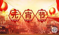 2019年元宵节