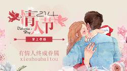 2019情人节