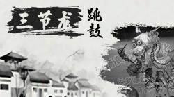 云梦三节龙·跳鼓