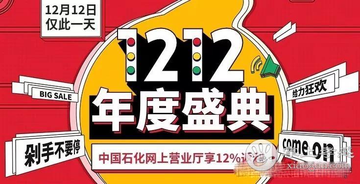孝感车主注意啦!12月12日中国石化网上营业厅充值返利(附网上充值流程)