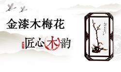 应城金漆木梅花