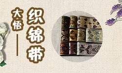 大悟织锦带