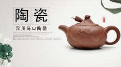 汉川马口陶器