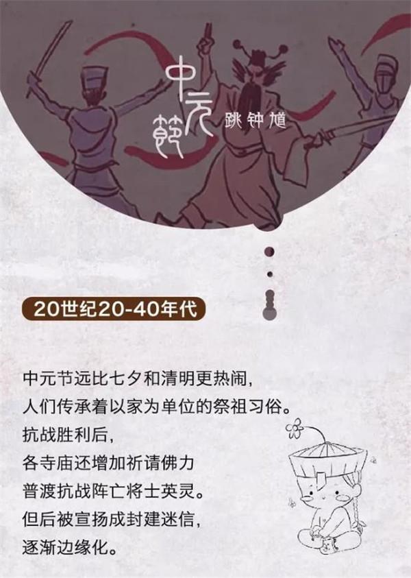 孝感七月半有什么习俗呢?孝感中元节怎么过?[图3]