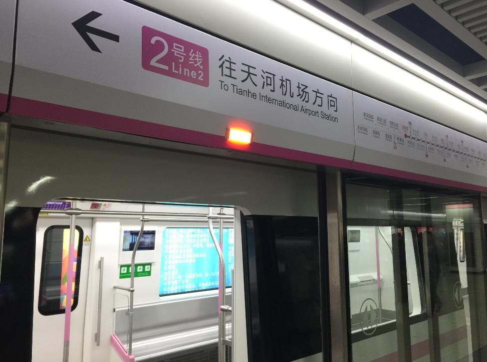 武汉地铁会通到孝感吗?武汉地铁什么时候通到孝感?[图1]