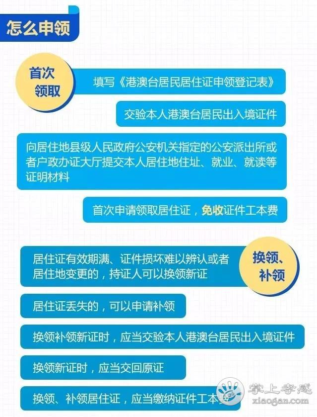 9月1日起,孝感可办理港澳台居民居住证了!(附办理流程)[图4]