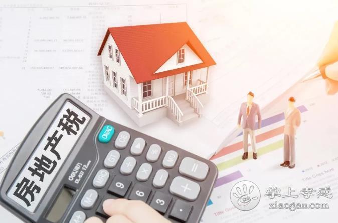 房地产税真的要来了:今年12月或出炉!孝感没买房的人恭喜了![图4]