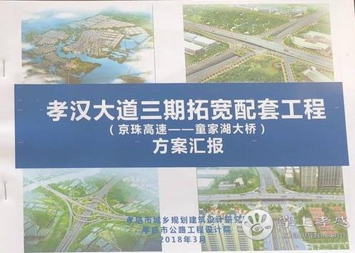 云孝大道以及两座跨孝感寰河大桥规划建设图正式出炉![图1]