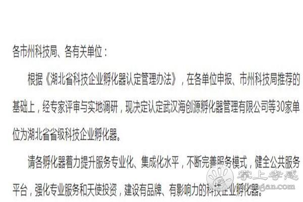 2018年湖北省省级科技企业孵化器名单出炉!孝感这几家公司上榜!(附2018年省级科技企业孵化器名单)[图1]