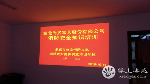 孝昌开发区开展秋冬季消防安全知识培训活动[图1]