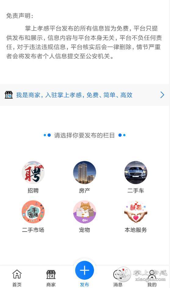 掌上孝感app上线:汇集最全孝感信息,资讯、房产、商家一网打尽![多图]图片6