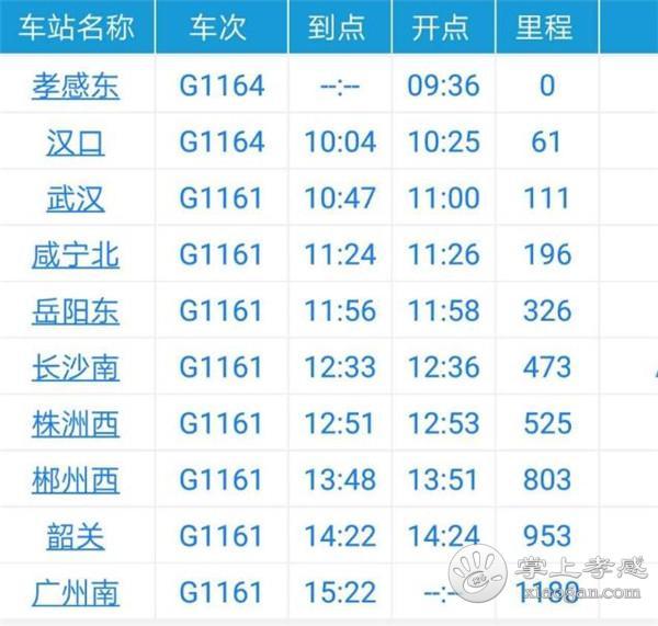 孝感东站唯一一趟始发高铁G1164次车2019年1月5日起停开[图2]