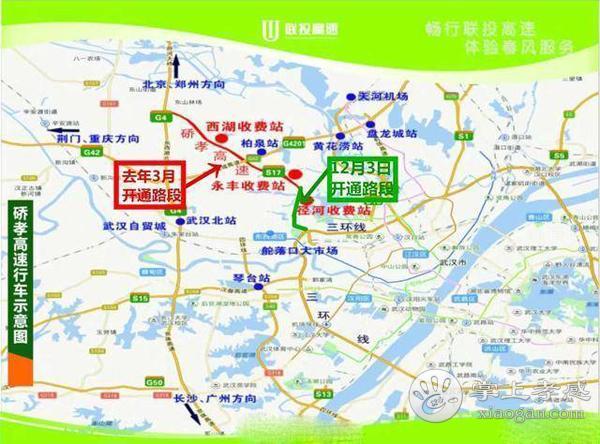 硚孝高速一期12月3日12时通车!只要30分钟就能从汉口到孝感啦![图1]